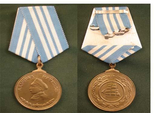 Медаль Нахимова (лот , торги до ) - Antikwariat.ru - интернет аукцион, продажа, покупка, обмен