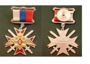 Нагрудные Знаки Царской России Каталог